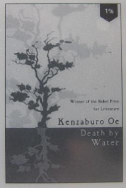 death-by-water-kenzaburo-oe-kindle-icon